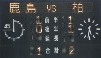 鹿島アントラーズJr.vs柏レイソルU-12