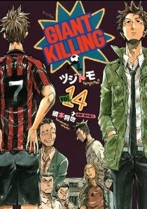 『GIANT KILLING』