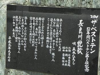 長良川艶歌