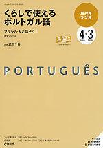 くらしで使えるポルトガル語