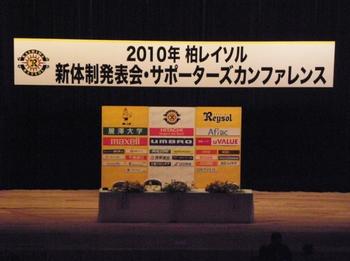 2010年柏レイソル新体制発表会