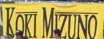 KOKI MIZUNO